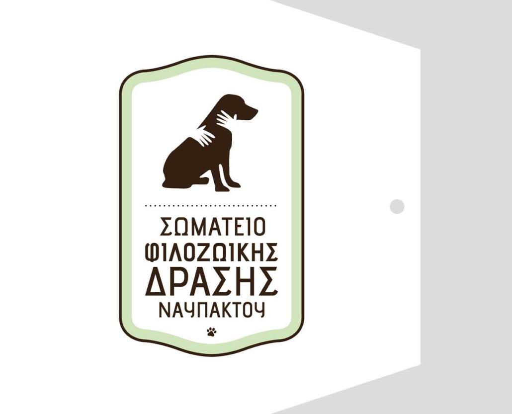 Filozoiki Nafpaktou - Drawing Room - Theodoros Korkontzelos