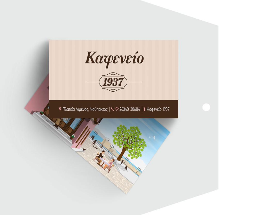 Kafeneio 1937 - Drawing Room - Theodoros Korkontzelos