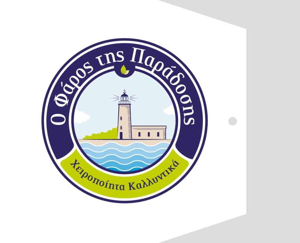 The Lighthouse of Tradition - Drawing Room - Theodoros Korkontzelos
