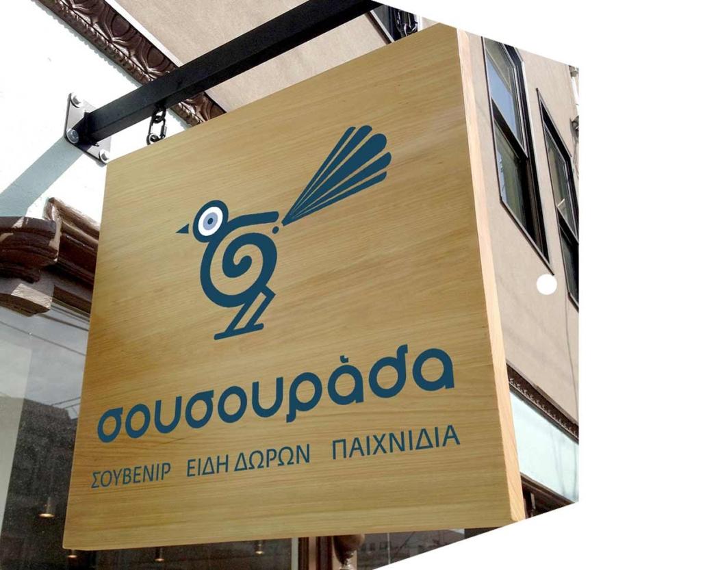 Sousourada - Drawing Room - Theodoros Korkontzelos